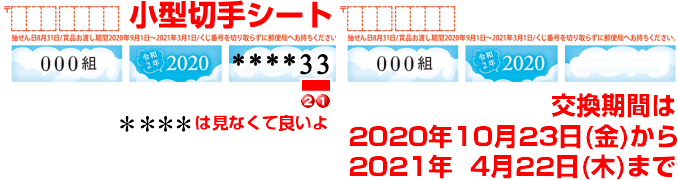 夏 番号 2020 当選 郵便 はがき