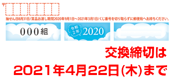 2020 お年玉 当選 番号