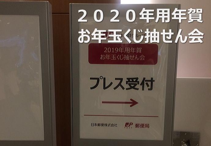 宝くじ 当選 番号 2020