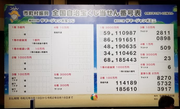 ジャンボ 第 800 宝くじ 回 サマー
