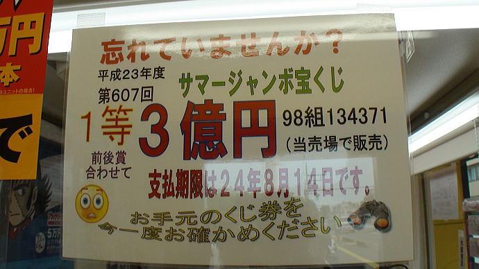 年 ジャンボ 2020 宝くじ サマー
